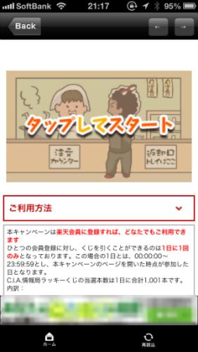 rakuten manga news4