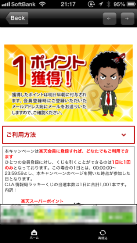 rakuten manga news6