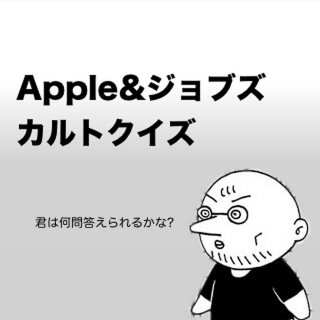 130206_apple-quiz