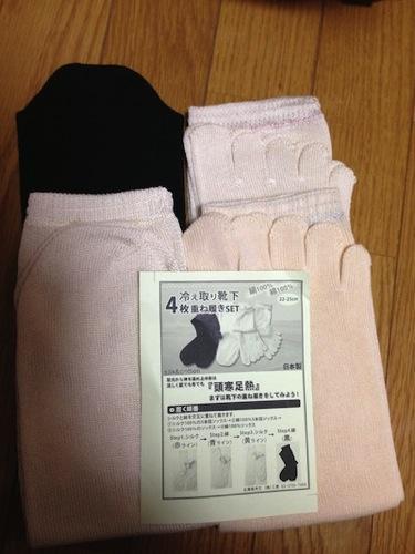 131017_socks1.jpg