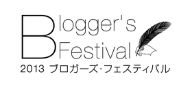 131020_bloggers-festival.png