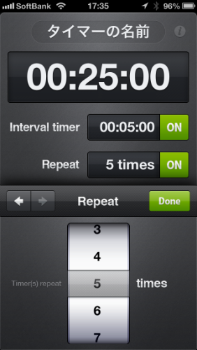 repeat timer pro05