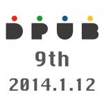 Dpub9の感想と出会った方々 #dpub9