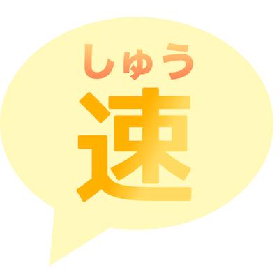 131119_shusoku-logo.png