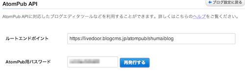livedoorblog02