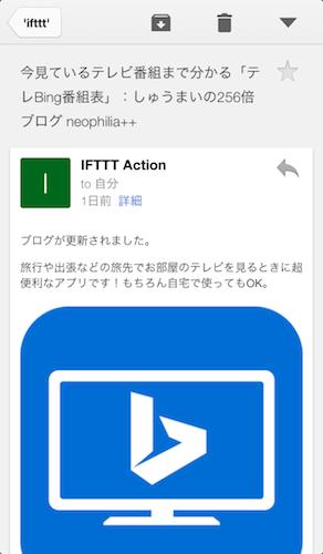 140122_ifttt-mail1