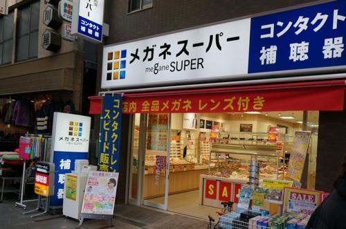 メガネスーパー十条銀座店