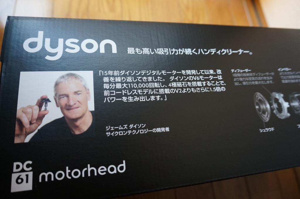 140226 dyson DSC01128s