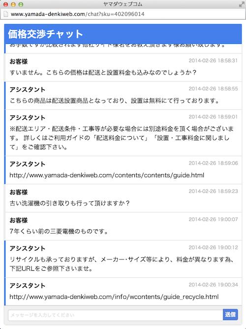 140226 yamada02