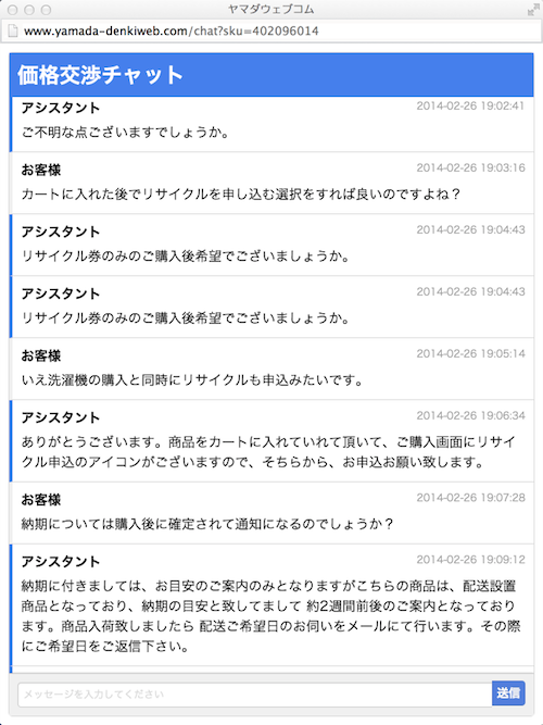 140226 yamada03