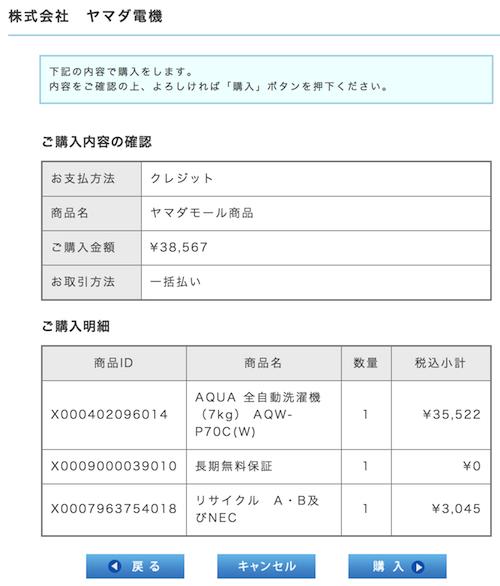 140226 yamada05
