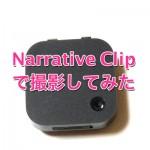 30秒ごとに写真を撮る記録カメラNarrative Clipを一日使ってみた写真&感想