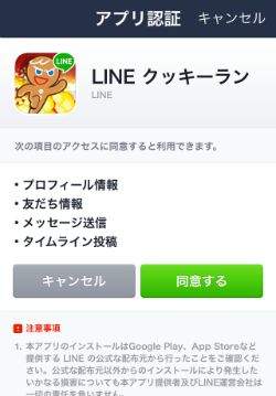 140315 line game04