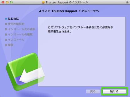 140317 rapport install