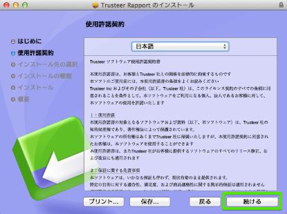 140317 rapport install2