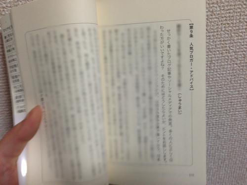 140325 book socialmedia