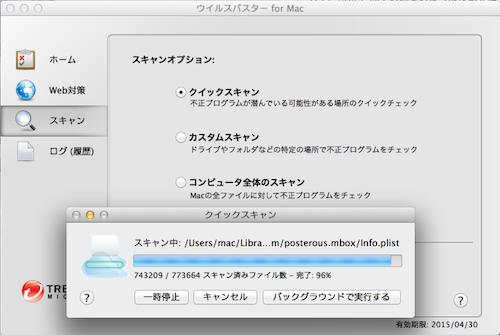 140414 virusbuster scan