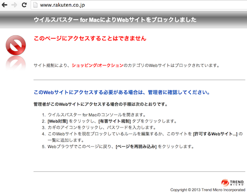 140414 virusbuster siteblock2