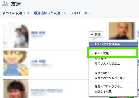140910 facebook friends2