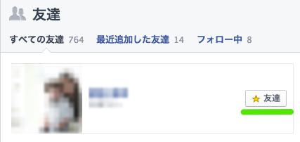 140910 facebook friends3