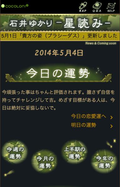 140504 hoshiyomi 01