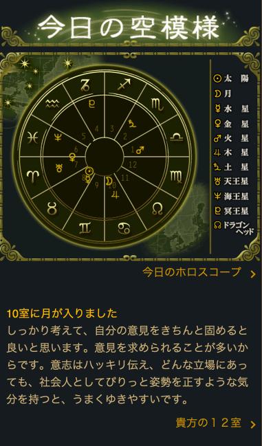140504 hoshiyomi 02