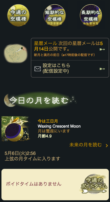 140504 hoshiyomi 03