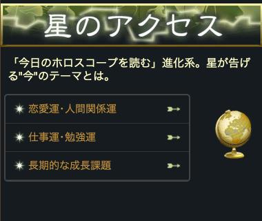 140504 hoshiyomi 04