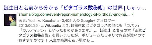 140630 face google