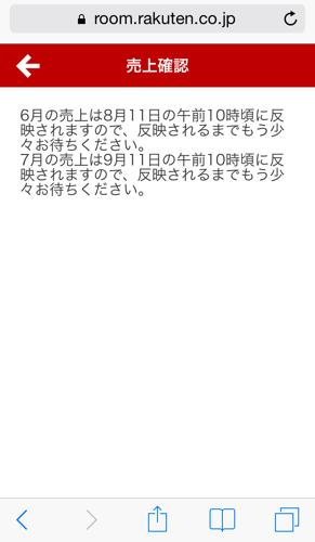 2014 07 06 23 43 22s