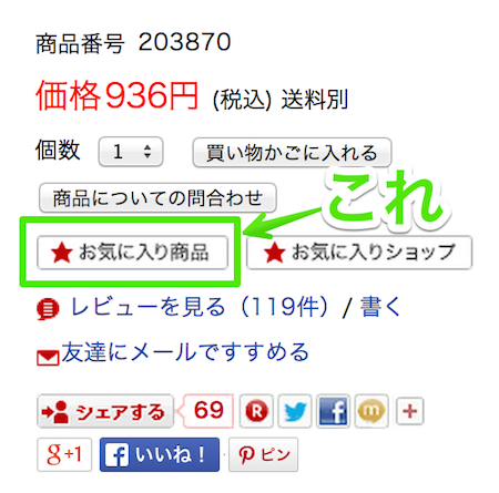 140828 rakuten favorite button