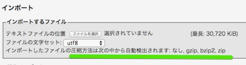 140831 phpmyadmin import