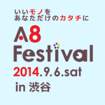 140907_a8-festival2014