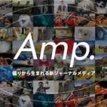 ウェブメディア「Amp.」のライターになりました