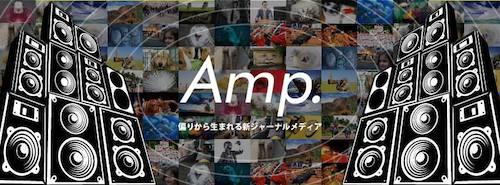 140909_amp-img.jpg