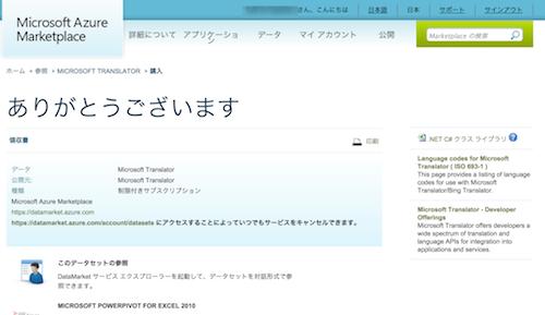 141004 wp slug translate 04