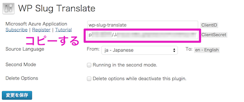 141004 wp slug translate 05