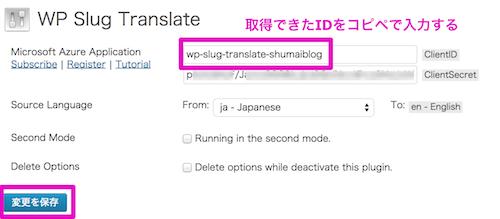 141004 wp slug translate 07