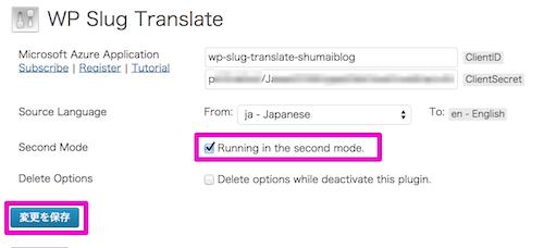 141004 wp slug translate 09