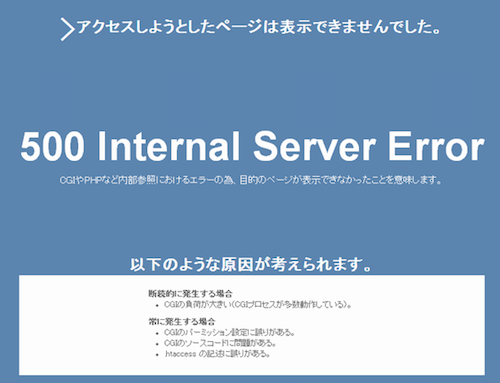 141015_500-error.png