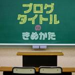 150510_MMO_kokubantokyoutaku.jpg