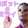 どんな未来が?コミュニケーションロボットの未来について聞いてきたよ