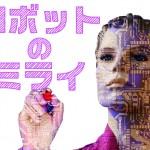 150530_robot-507811_bay.jpg