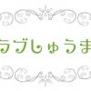 club-shumai-logo_600.png
