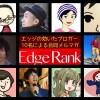 edge-rank-members.jpg