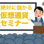 seminar_irasutoya_sagi_e