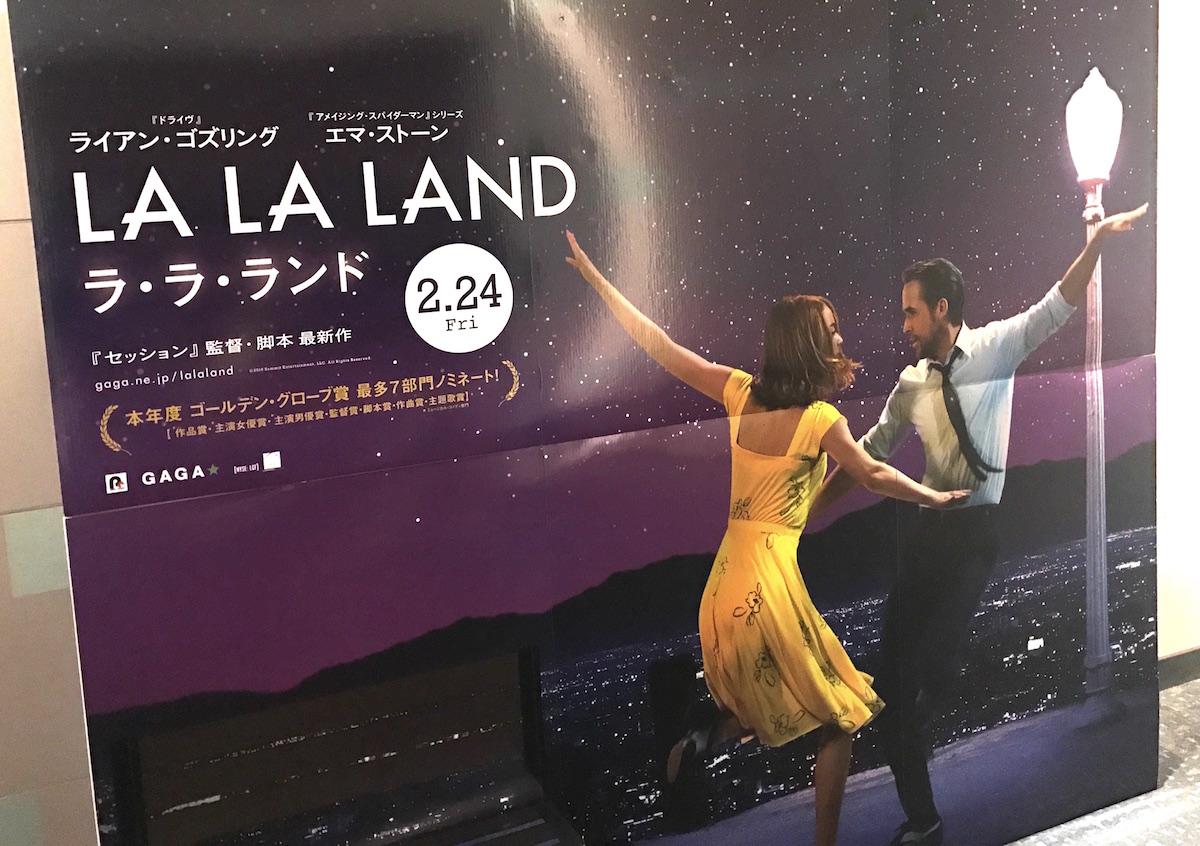 映画「ラ・ラ・ランド」看板