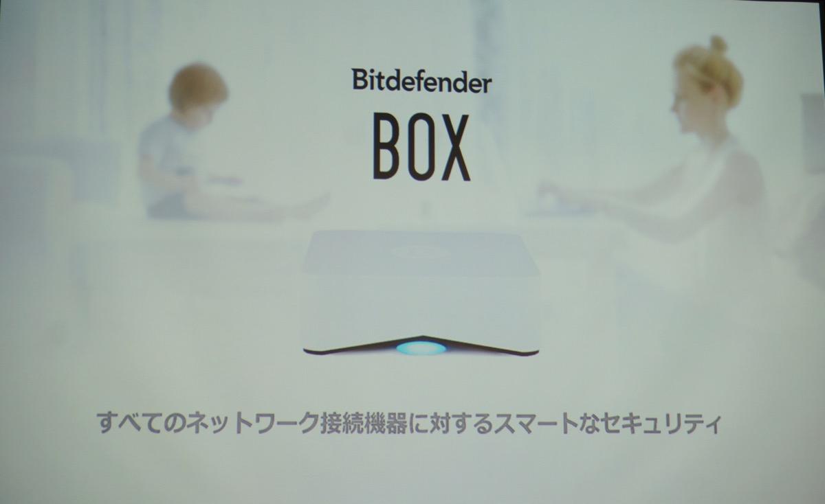 Bitdefender BOX